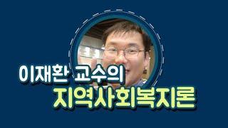 지역사회복지론 제12주차 1차시 강의: 지역사회 자원개…