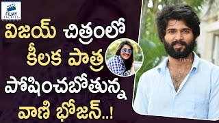 Tamil Actor Vani Bhojan Key Role in Vijay Movie | #VijayDevarakonda, #VaniBhojan | Latest Movie News