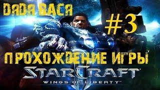СтарКрафт 2! Прохождение StarCraft 2 на русском #3! Лучшее качество 1080p60