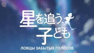 Ловцы забытых голосов. Трейлер (Русские субтитры) (2011) HD