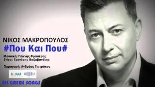 Νίκος Μακρόπουλος - Που Και Που | Official Audio Release