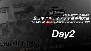 文部科学大臣杯第44回全日本アルティメット選手権大会(Day2 623) 2019 All Japan Ultimate Championships Nationals