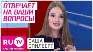 ❓ Саша Спилберг ответила на ваши вопросы