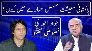 Jawad Ahmad Exclusive talk About Pakistan Economy | Kohenoor News