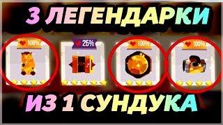 3 ЛЕГЕНДАРКИ ИЗ 1 СУНДУКА! КАК ЛЕГКО ПРОЙТИ ЭТАПЫ ЗОЛОТЫХ ДЕТАЛЕЙ?! - CATS: Crash Arena Turbo Stars
