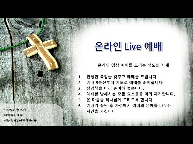 LA만나교회 영생을 품은자, 사랑하라 새벽예배 한어진 전도사 010821