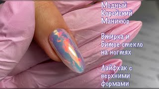 Модный Корейский Маникюр Втирка и Битое стекло на ногтях Лайфхак с верхними формами