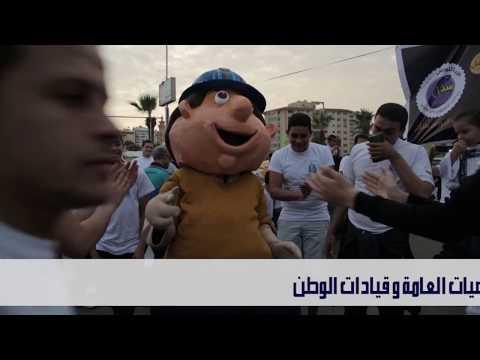 مجموعة ازميل العقارية تنظم مهرجان المشى بمحافظة بور سعيد