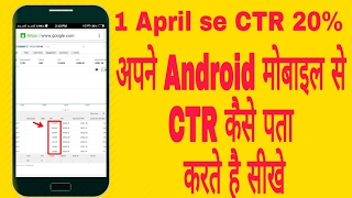 How to chack CTR from Adsense Account android mobile 2 best trick  || In hindi||