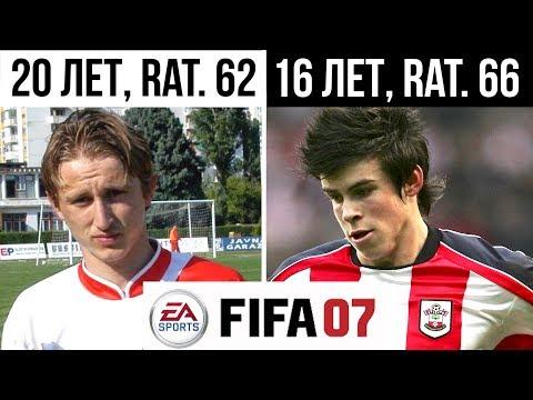 FIFA 2007: ЗВЕЗДЫ ФУТБОЛА, КОТОРЫХ НАШЛА ИГРА