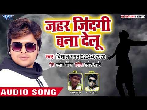 Vishal Gagan का #रुलाने वाला बेवफा गीत 2018 - Jahar Jindagi Banadelu - Bhojpuri Hit Songs 2018