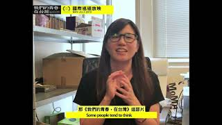 Seattle Taiwanese American Film Festival Director Yue Fu