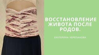Восстановление живота после родов Советы массажиста послеродовой доулы Черепановой Екатерины