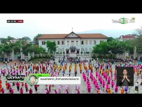 เชียงใหม่ ซ้อมใหญ่ฟ้อนเล็บ  | 09-04-59 | ชัดทันข่าว | ThairathTV