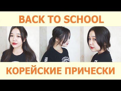 BACK TO SCHOOL | КОРЕЙСКИЕ ПРИЧЕСКИ В ШКОЛУ! | 5 СЕКУНД, И ВСЕ ГОТОВО!