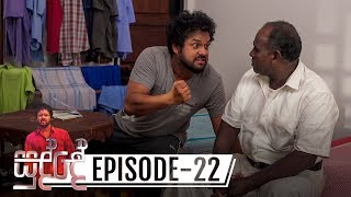 Sudde | Episode 22 - (2019-11-05) | ITN Thumbnail