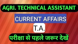 Current affairs for T.A.|agriculture technical assistant ke liye current affairs