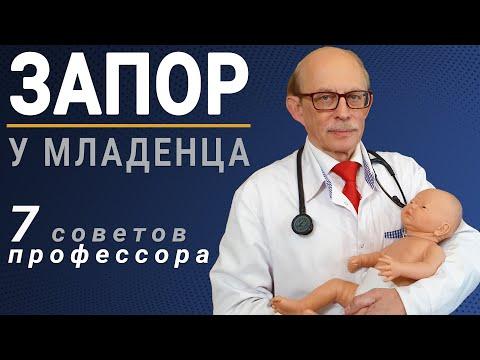 Запор у ребенка в первые месяцы жизни. 7 домашних  советов при запоре от профессора Няньковского