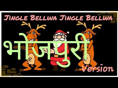 Jingle Bellwa Jingle Bellwa..Bhojpuri Version Of Jingle Bell | Whatsapp Status | Abhi4U