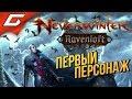 NEVERWINTER ONLINE Ravenloft 1 ИГРАЮ ВПЕРВЫЕ ХОТИДОН ГЕЙМС mp3