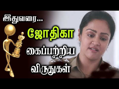 Actress Jyothika Saravanan Received Award List|Jyothika's full awards compilation video for his fans