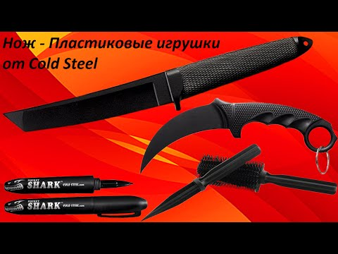 Cмотреть видео Нож  - Пластиковые игрушки от Cold Steel