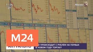 Курс доллара превысил 71 рубль впервые с 16 марта 2016 года - Москва 24