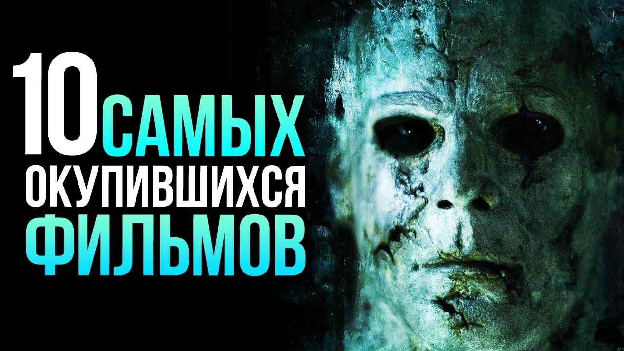 Топ самых страшных фильмов ужасов в мире видео гайд