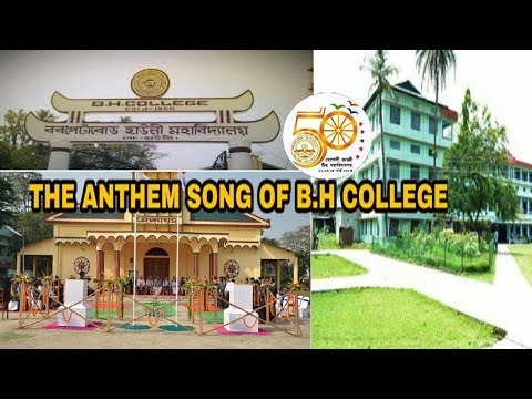 The anthem song of B.H College,howly|A assamese video song|