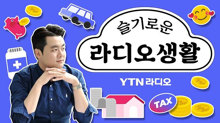 [슬라생] (전민기 팀장)택배차 진입 금지 아파트, 대안은 손수레? 어쩌라고....4.8(목) / YTN 라디오