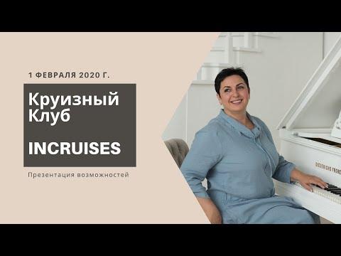 Презентация Международного Круизного Клуба INCRUISES. 01.02.2020
