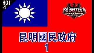 【LHY】鋼鐵雄心4 KR Hearts of Iron 4 KR 雲南國民政府 -1 青天白日再升起