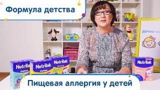 пищевая аллергия у детей  Формула детства