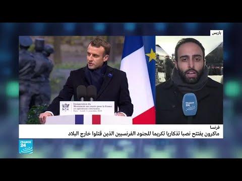 فرنسا: نصب تذكاري يكرم الجنود الذين قتلوا في عمليات حربية بالخارج  - نشر قبل 1 ساعة