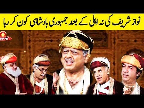 Q K Jamhuriat Hai - 05 Aug 2017 - 24 News HD