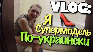 VLOG: Я - Супер Модель по-украински / Андрей Мартыненко
