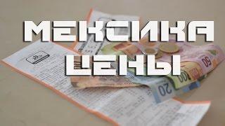 Цены в Мексике| Поход в магазин(Цены в Мексике - сколько стоит жизнь в Мексике. Мы посетим супермаркет и я расскажу что сколько стоит и что..., 2014-10-03T16:59:25.000Z)