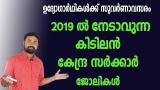 VARIOUS CENTRAL GOVT JOBS AND VACCANCIES 2019!!!!!