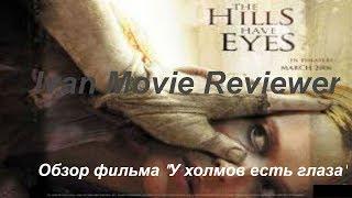 Ivan Movie Reviewer - Обзор фильма ''У холмов есть глаза 2006''