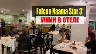 Ужин в Falcon Naama Star 3 Шарм Эль Шейх 2020 Египет Фалкон Наама Стар