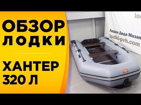 Лодки: цены от 1 499руб. В магазинах омска. Выбрать и купить лодку с доставкой в омск и гарантией.
