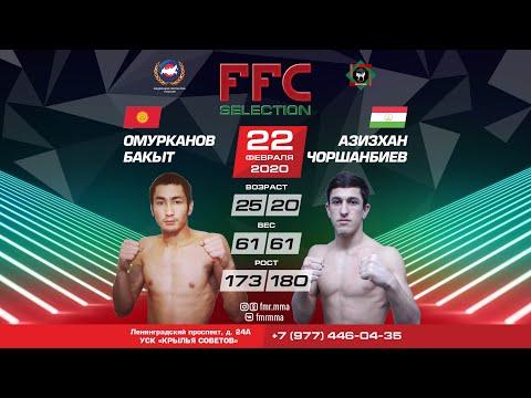 FFC Selection 1 | Бакыт Омурканов (Кыргызстан) VS Азизхан Чоршанбиев (Таджикистан) | Бой MMA