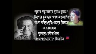 Ghumao Bondhu Amar Ghumao|| Remake By Sahaj Ghosal|| Drishti|| SRG Presents