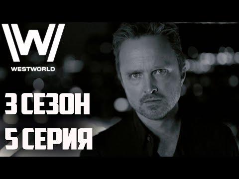 Жанры Кинематографа | Мир Дикого Запада 3 Сезон 5 Серия -  Разбор