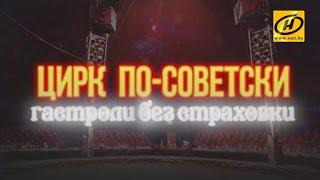 Обратный отсчёт. Цирк по-советски. Гастроли без страховки