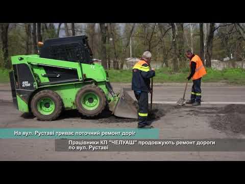 Телеканал АНТЕНА: На вул  Руставі триває поточний ремонт доріг