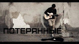 """Короткометражный фильм """"Потерянные"""""""