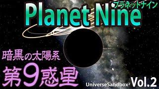 【Universe Sandbox 2 Vol.2】Planet Nine (プラネットナイン) ・第9惑星・惑星X