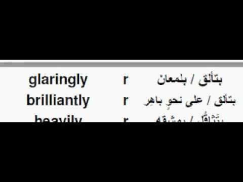PAE01AZ x264 , قاموس عربي إنجليزي, Arabic English Dictionary