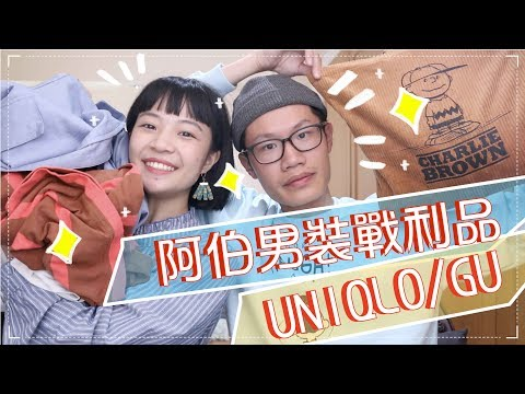 阿伯男裝戰利品UNIQLO/GU/SENSE OF PLACE
